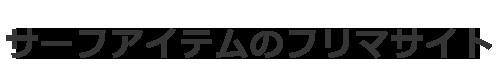 サーフアイテムのフリマサイト 手数料無料のサーフボード売買