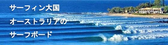 オーストラリア産サーフボード