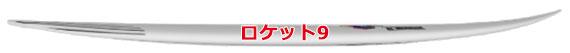 ロケット9
