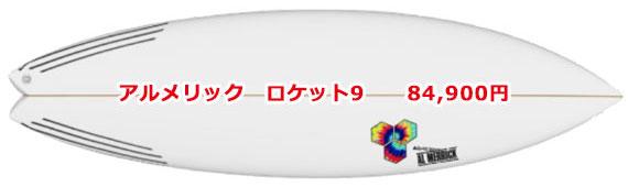 アルメリック ロケット9 84,900円