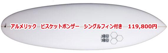 アルメリック ビスケットボンザー シングルフィン付き 119,800円