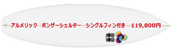 アルメリック ボンザーシェルター シングルフィン付き 119,800円