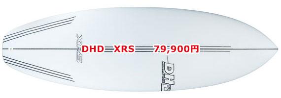 DHD XRS 79,900円