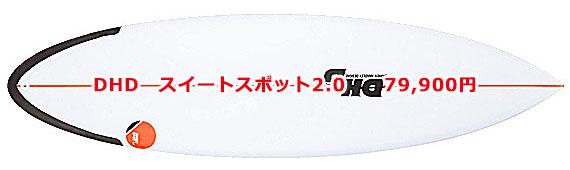 DHD スイートスポット2.0 79,900円