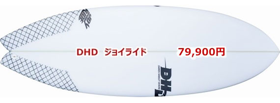 DHD ジョイライド 79,900円