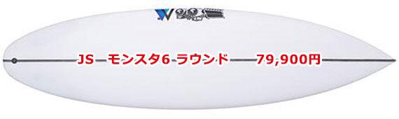 JS モンスタ6 ラウンド 79,900円