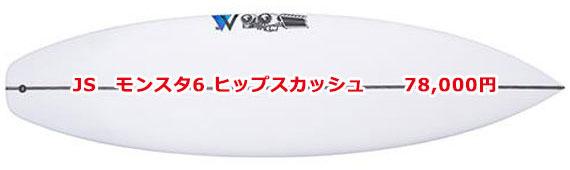 JS モンスタ6 ヒップスカッシュ 78,000円