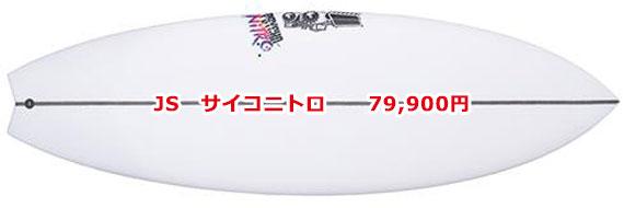JS サイコニトロ 79,900円