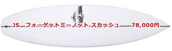 JS フォーゲットミーノット スカッシュ 78,000円