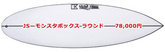JS モンスタボックス ラウンド 75,000円