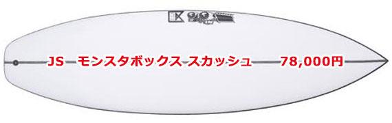 JS モンスタボックス スカッシュ 78,000円