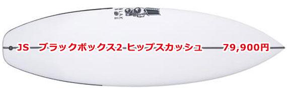 JS ブラックボックス2 ヒップスカッシュ 79,900円