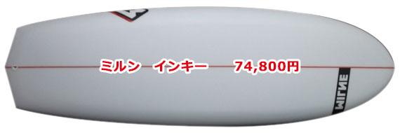 ミルン インキー 74,800円