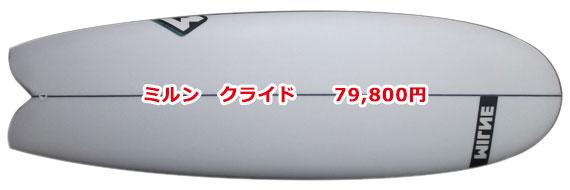 ミルン クライド 79,800円