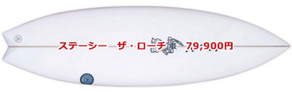 ステーシー ザ・ローチ 79,900円