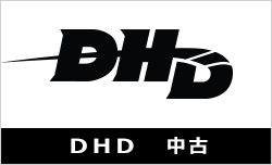 DHD中古