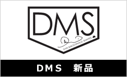 DMS新品