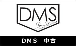DMS中古