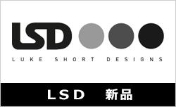 LSD新品