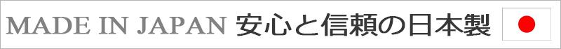 安心と信頼の日本製