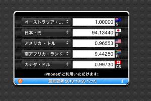 スクリーンショット 2013-10-23 17.31.04