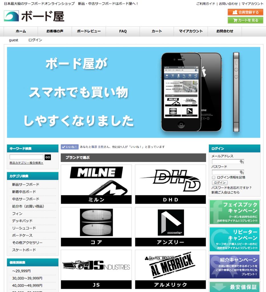 スクリーンショット 2014-06-10 17.56.40