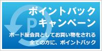 ポイントバック・キャンペーン