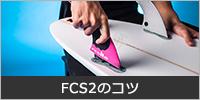 FCSIIのコツ
