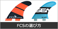 FCSの選び方