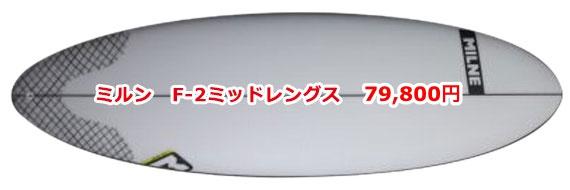 ミルン F-2ミッドレングス 79,800円