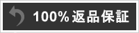 100%返品保証