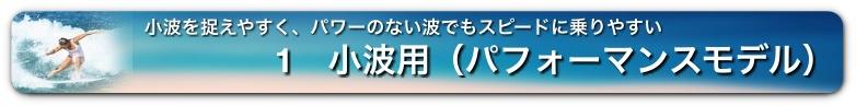 小波用(パフォーマンスモデル)