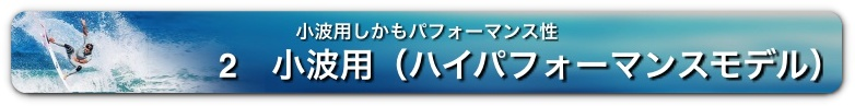 小波用(ハイパフォーマンスモデル)