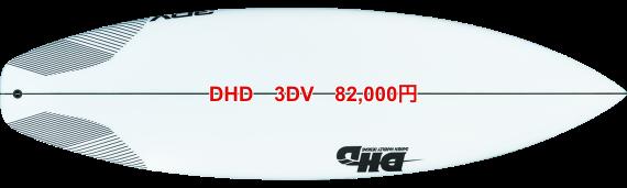 DHD 3DV 82,000円