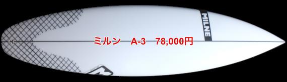 ミルン A-3 78,000円