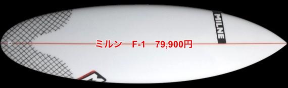 ミルン F-1 79,900円