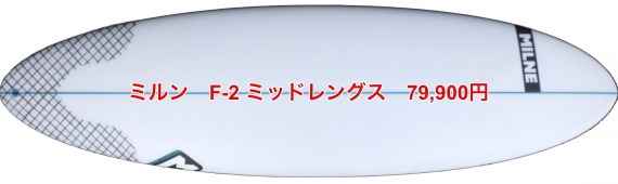 ミルン F-2ミッドレングス 79,900円