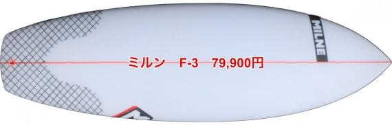 ミルン F-3 79,900円