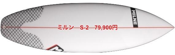 ミルン S-2 79,900円
