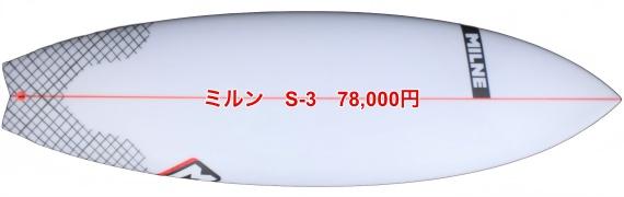 ミルン S-3 78,000円
