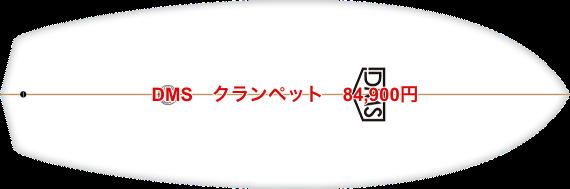 DMS クランペット 84,900円