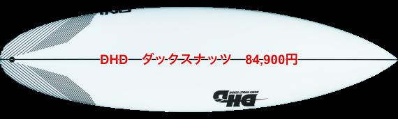 DHD ダックスナッツ 84,900円