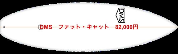DMS ファット・キャット 82,000円