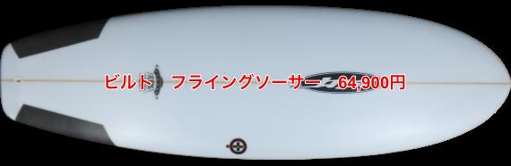 ビルト フライングソーサー 64,900円