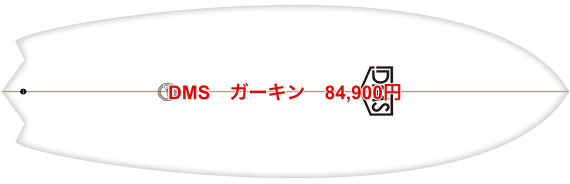DMS ガーキン 84,900円