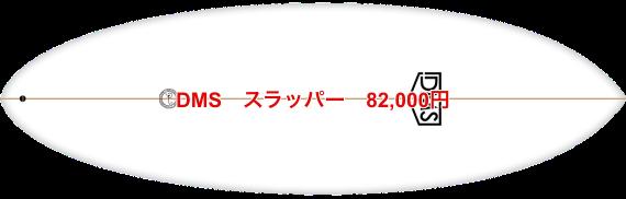 DMS スラッパー 82,000円