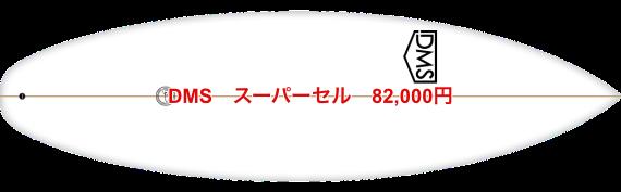 DMS スーパーセル 82,000円