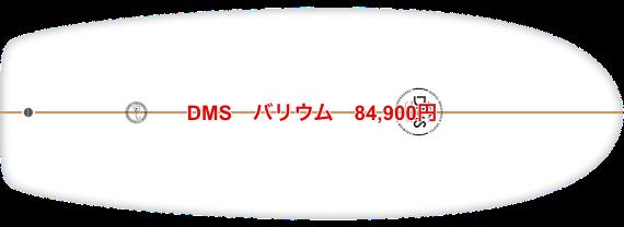 DMS バリウム 84,900円