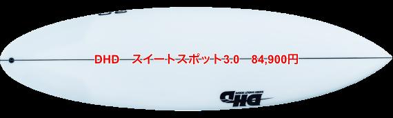 DHD スイートスポット3.0 84,900円