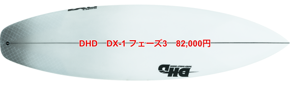 DHD DX1 フェーズ3 82,000円